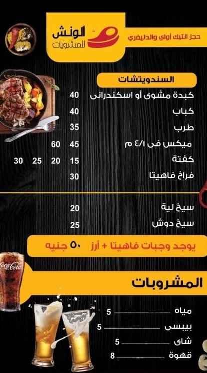 اسعار مطعم الونش