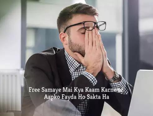 Free Samaye Mai Kya Kaam Karne se Aapko Fayda Ho Sakta Ha