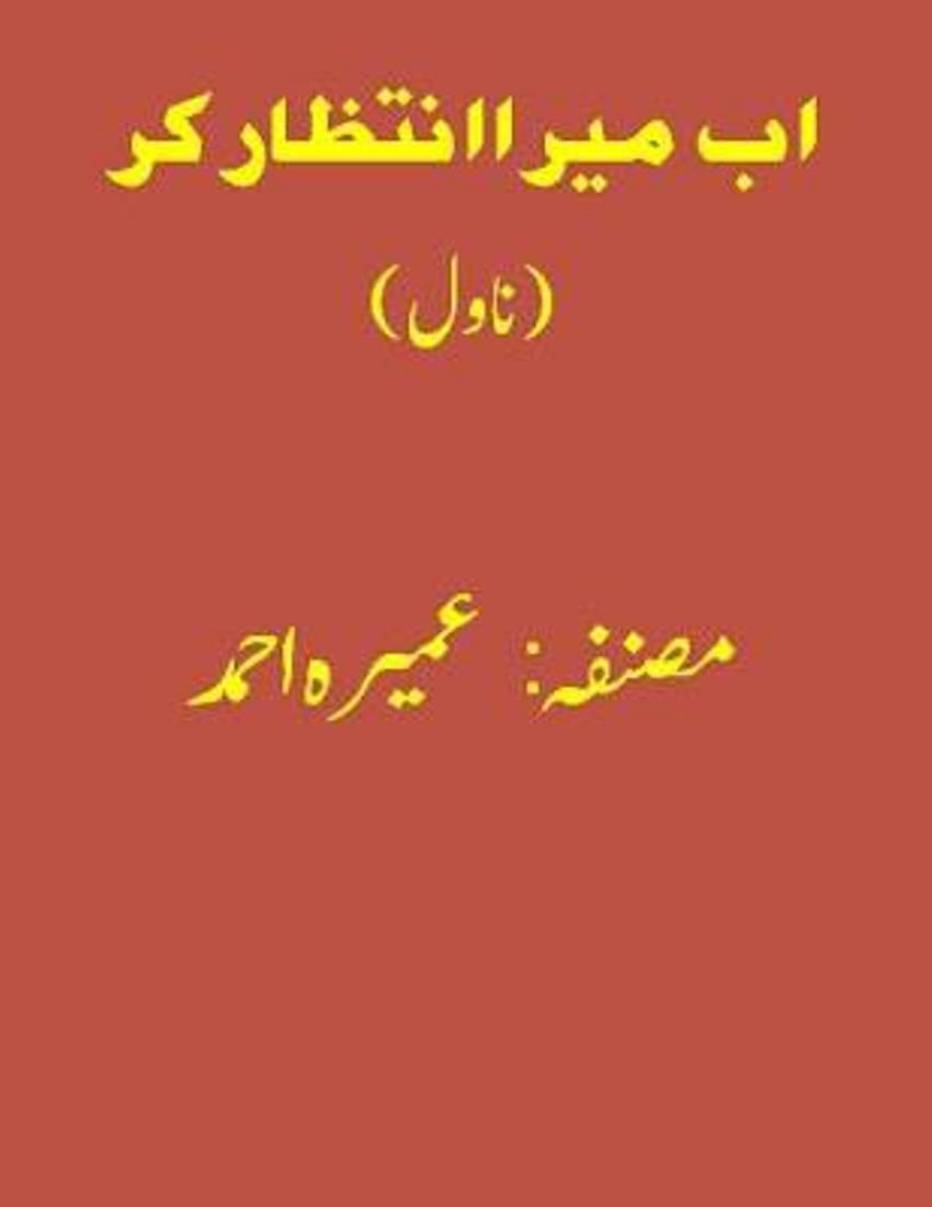 Ab Mera Intezar Kar Complete Novel By Umera Ahmed