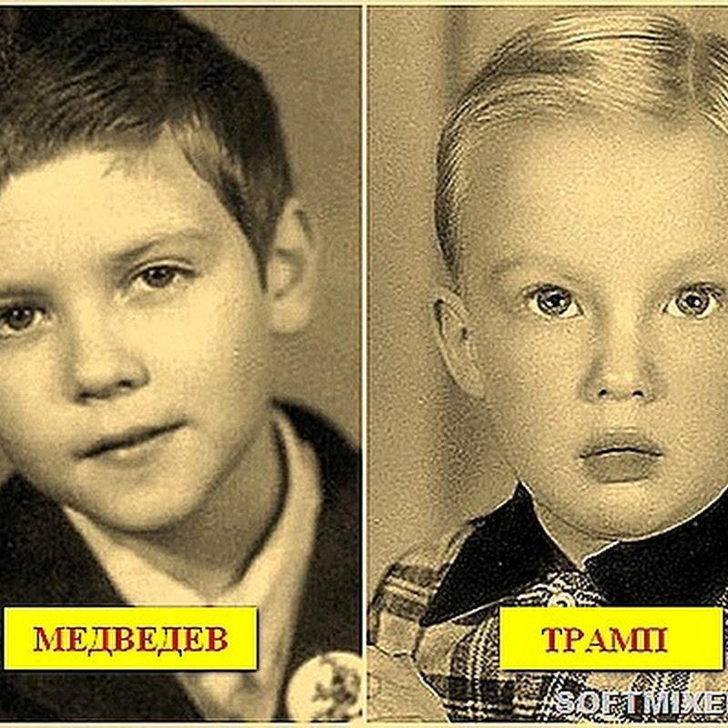 Неожиданные фотографии известных политиков