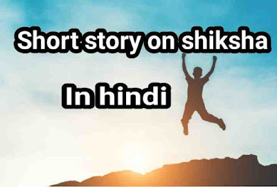 Short Story On Shiksha In Hindi
