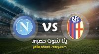 مشاهدة مباراة بولونيا ونابولي بث مباشر اليوم  15-07-2020 الدوري الايطالي