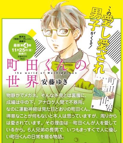 Machida Kun no Sekai (O mundo de Machida kun) Autora: Yuki Andou