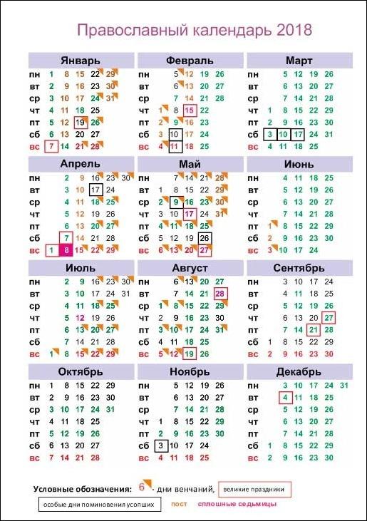 скачать календарь с православными праздниками 2018 год