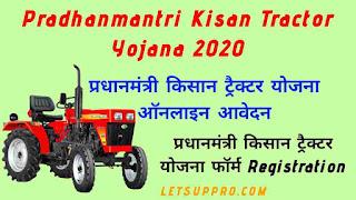 Pradhanmantri Tractor Yojana 2020