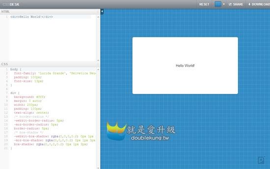 CSS模擬工具
