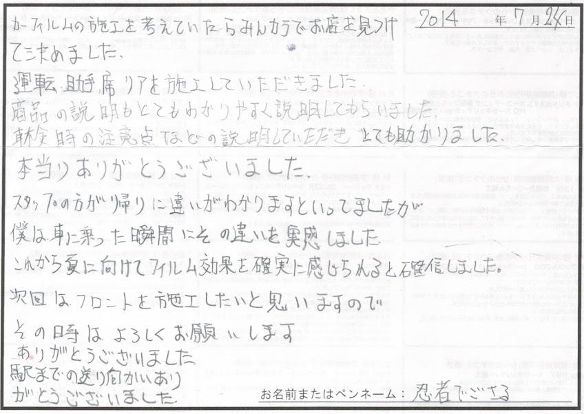 ビーパックスへのクチコミ/お客様の声:忍者でござる 様(三重県伊賀上野市)/トヨタ プリウスG's