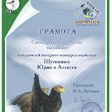 Победа в конкурсе кормушек Союза охраны птиц России. Март 2013