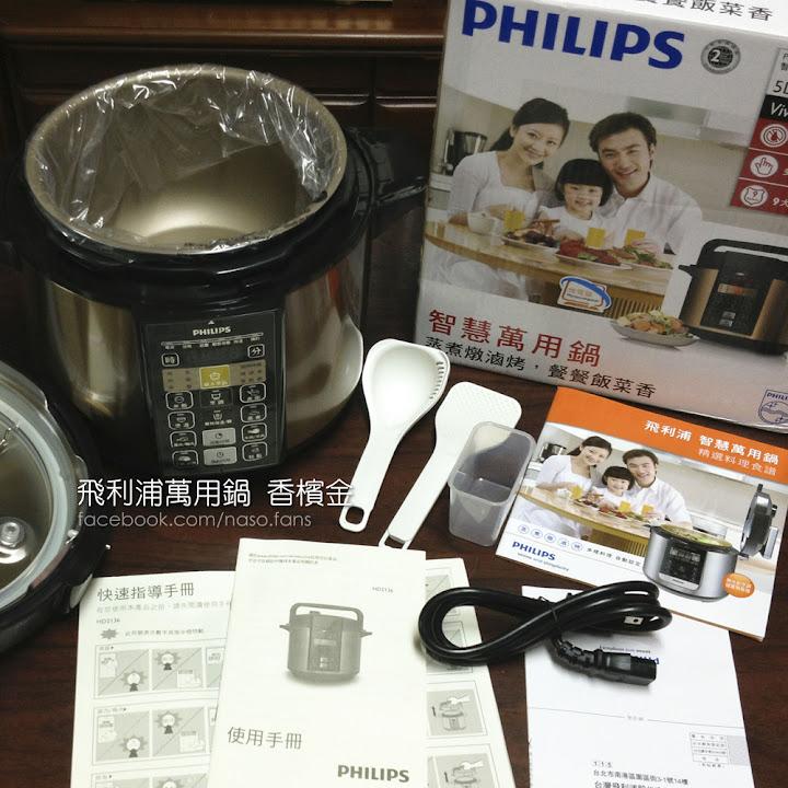 【naso開箱文】PHILIPS 智慧萬用鍋HD2136 香檳金