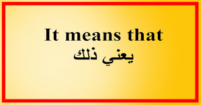 It means that يعني ذلك