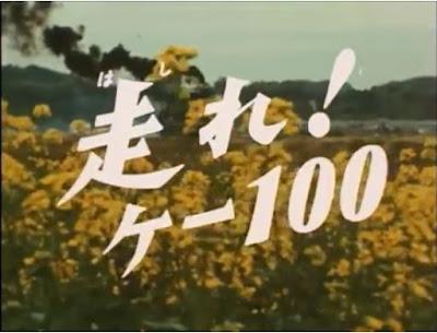 走れ!ケー100