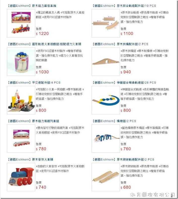 EICHHORN 2016產品型錄