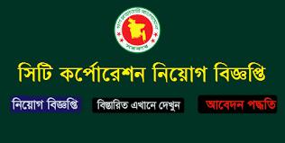 ঢাকা দক্ষিণ সিটি কর্পোরেশন নিয়োগ বিজ্ঞপ্তি -  Dhaka North City Corporation Job Circular