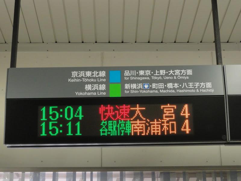 京浜東北線・横浜線 東神奈川駅の発車標の設定が変更されました。
