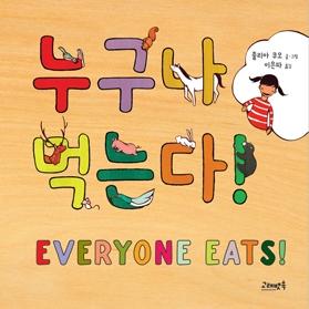 누구나 먹는다