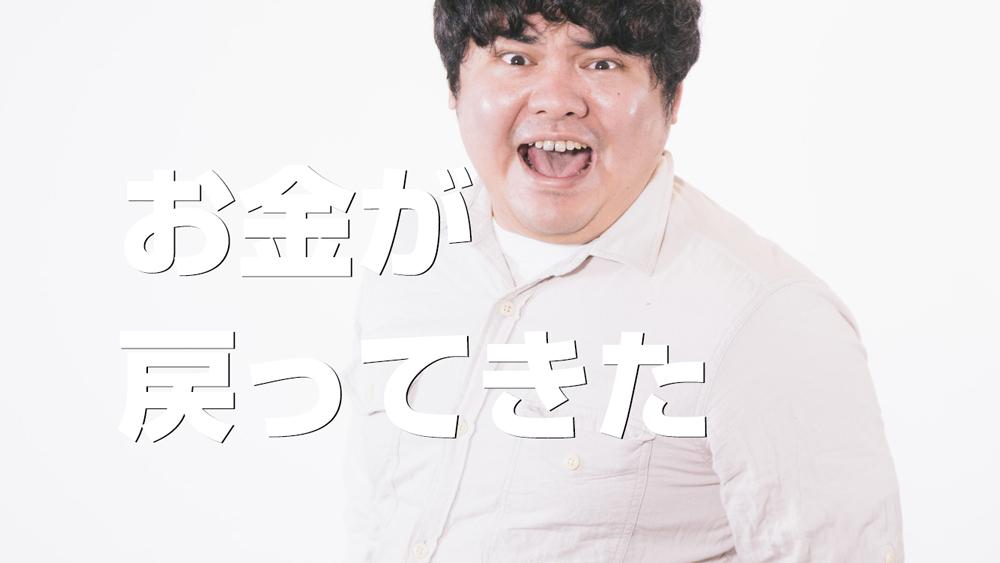 Okanemodorimashita