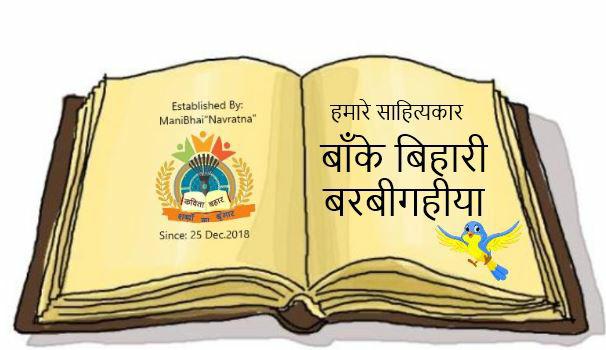 बाँके बिहारी बरबीगहीया द्वारा रचित छठ पर्व आधारित कविता जिसे पढ़कर आपको आनंद मिलेगा(chhath parv kavita)