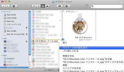 OS X Mountain Lionインストール.appのパッケージの中身を表示