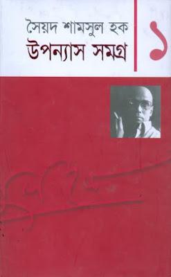 উপন্যাস সমগ্র -১ সৈয়দ শামসুল হক