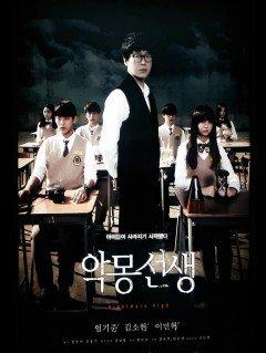Chủ Nhiệm Hắc Ám - Nightmare Teacher (2016)
