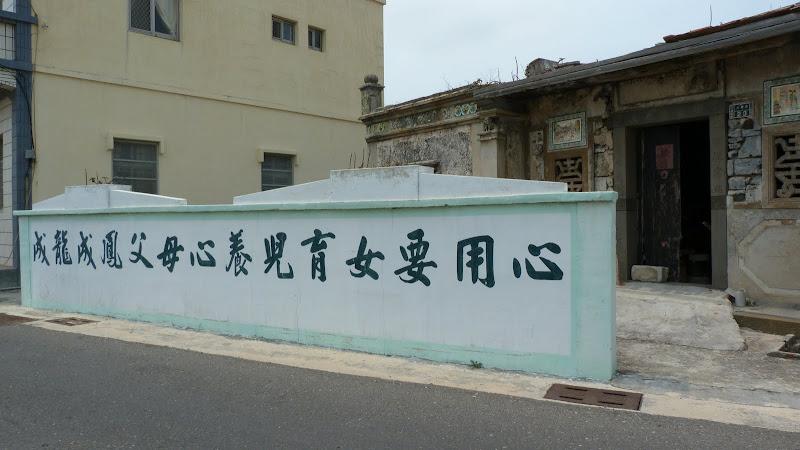 TAIWAN Archipel de Peng Hu - P1130005.JPG