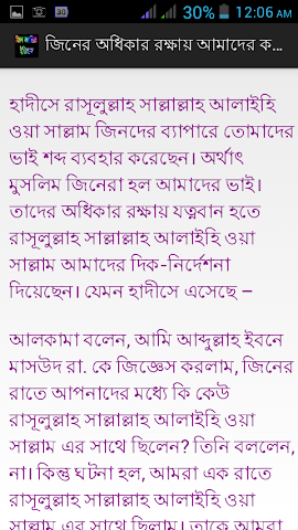 android জিন জাতির ইতিহাস Screenshot 2