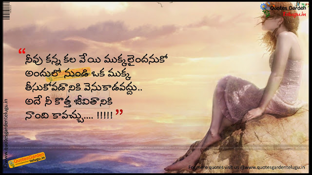 Best good night quotes in telugu