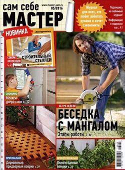 Читать онлайн журнал<br>Сам себе мастер (№5 Май 2016)<br>или скачать журнал бесплатно