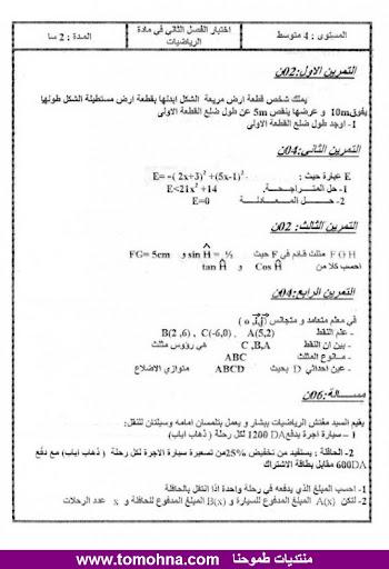 اختبار الفصل الثاني في الرياضيات للسنة الرابعة متوسط - النموذج 5 - 2.jpg