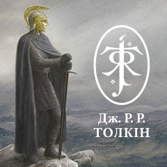 J. R. R. Tolkien's works in Ukrainian