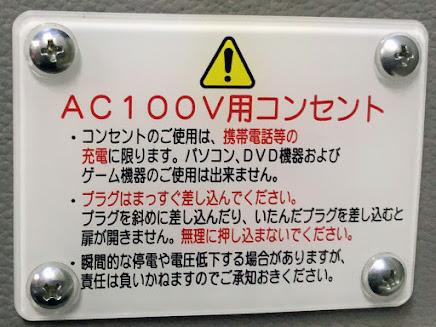 AC100Vコンセント用 注意書き