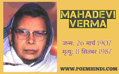 Mahadevi Verma Poems Hindi Images Poster Video