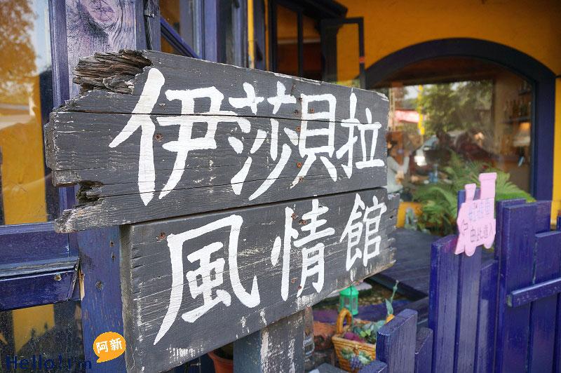 台北士林餐廳推薦,伊莎貝拉風情館-2
