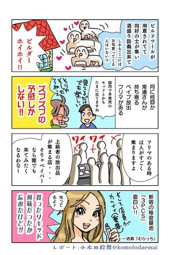 9TC5UygO thumb%255B2%255D - 【訪問日記/漫画】小本田先生の「3PCS VAPE」ショップ訪問レポート漫画!さぞかしエグイMODが並んでいると思ったら驚きの結果に