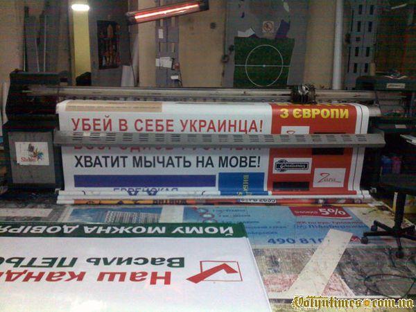 «Убей в себе украинца!»