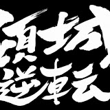 Gintama257