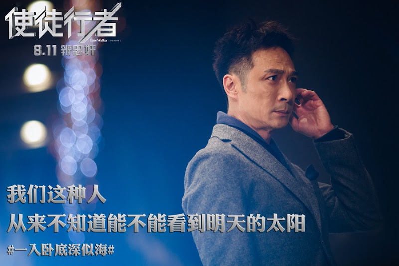 Line Walker  Hong Kong Movie