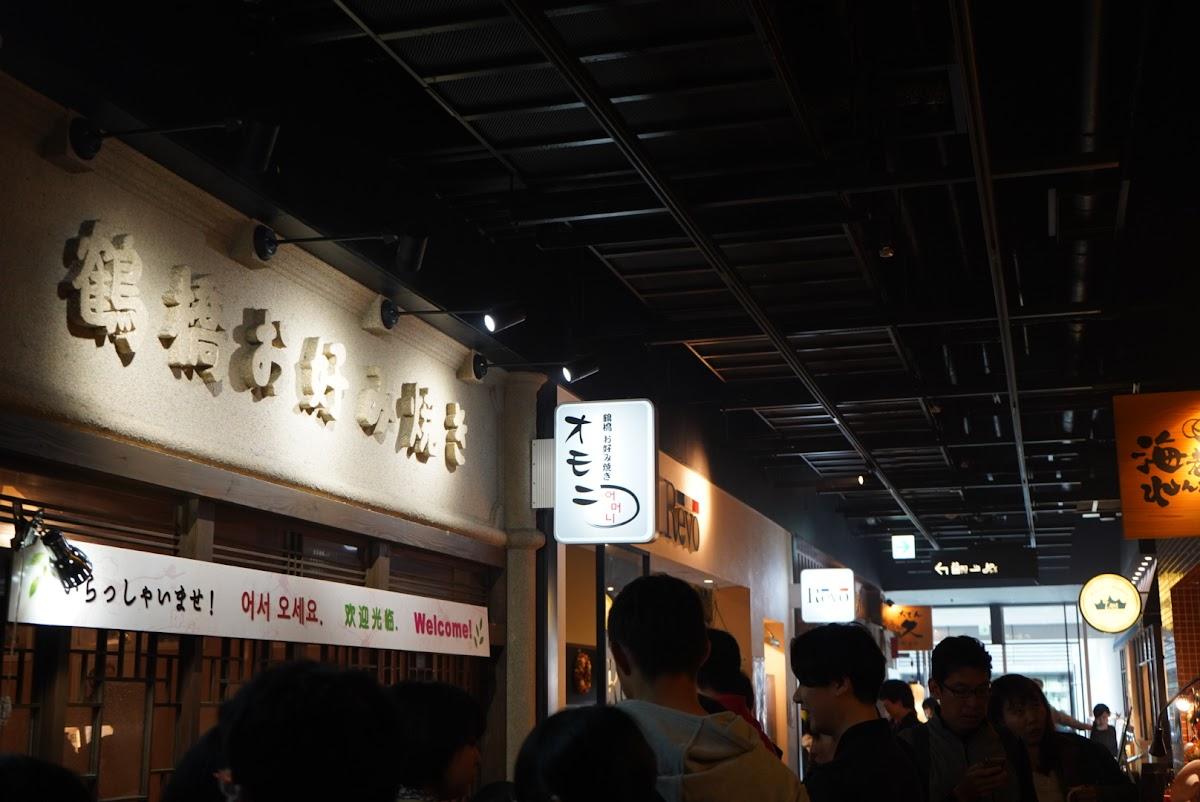 """""""オモニ・グランフロント大阪店_外観""""/"""