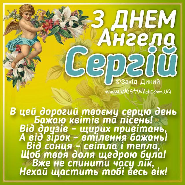 Привітання з днем ангела Сергія