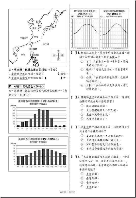 105五上第1次社會學習領域評量筆試卷_02