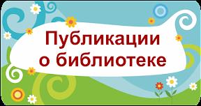 http://www.akdb22.ru/smi-o-biblioteke