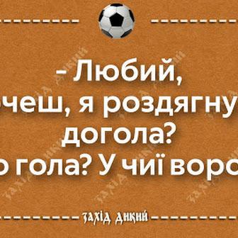 Анекдоти про футбол. І нехай весь світ почекає)))