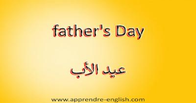 father's Day  عيد الأب