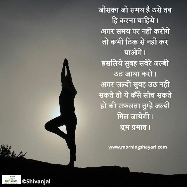 Rising Sun, sun, morning Shayari, good Morning, yoga, Shayari, Hua Sawera, Early Bird, Good Morning Monday, Motivation