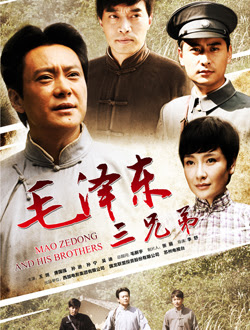 Mao Zedong and His Brothers China Drama