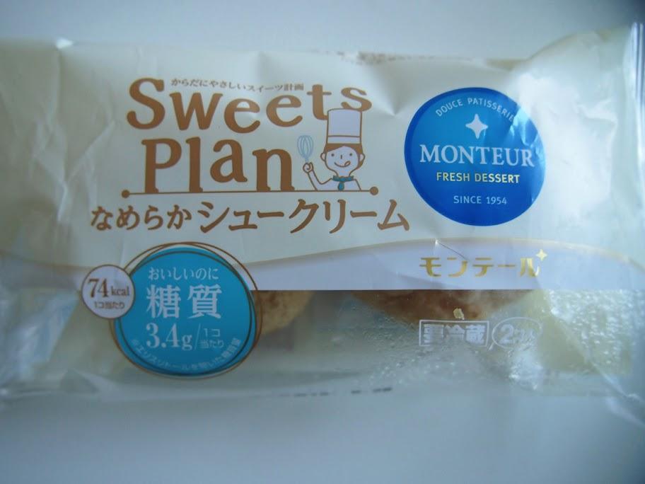 モンテール 糖質 シュークリーム
