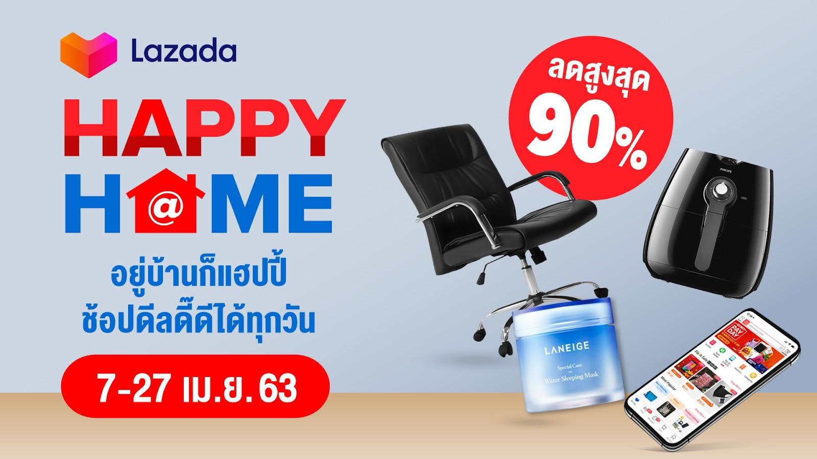 "Lazada ตอบรับมาตรการรัฐ ชวนคนไทยช้อปที่บ้านส่งแคมเปญ ""Happy at Home อยู่บ้านก็แฮปปี้ ช้อปดีลดี๊ดีได้ทุกวัน"" พร้อมส่งฟรีตลอดเมษายนเริ่ม  7 – 27 เมษายนนี้"