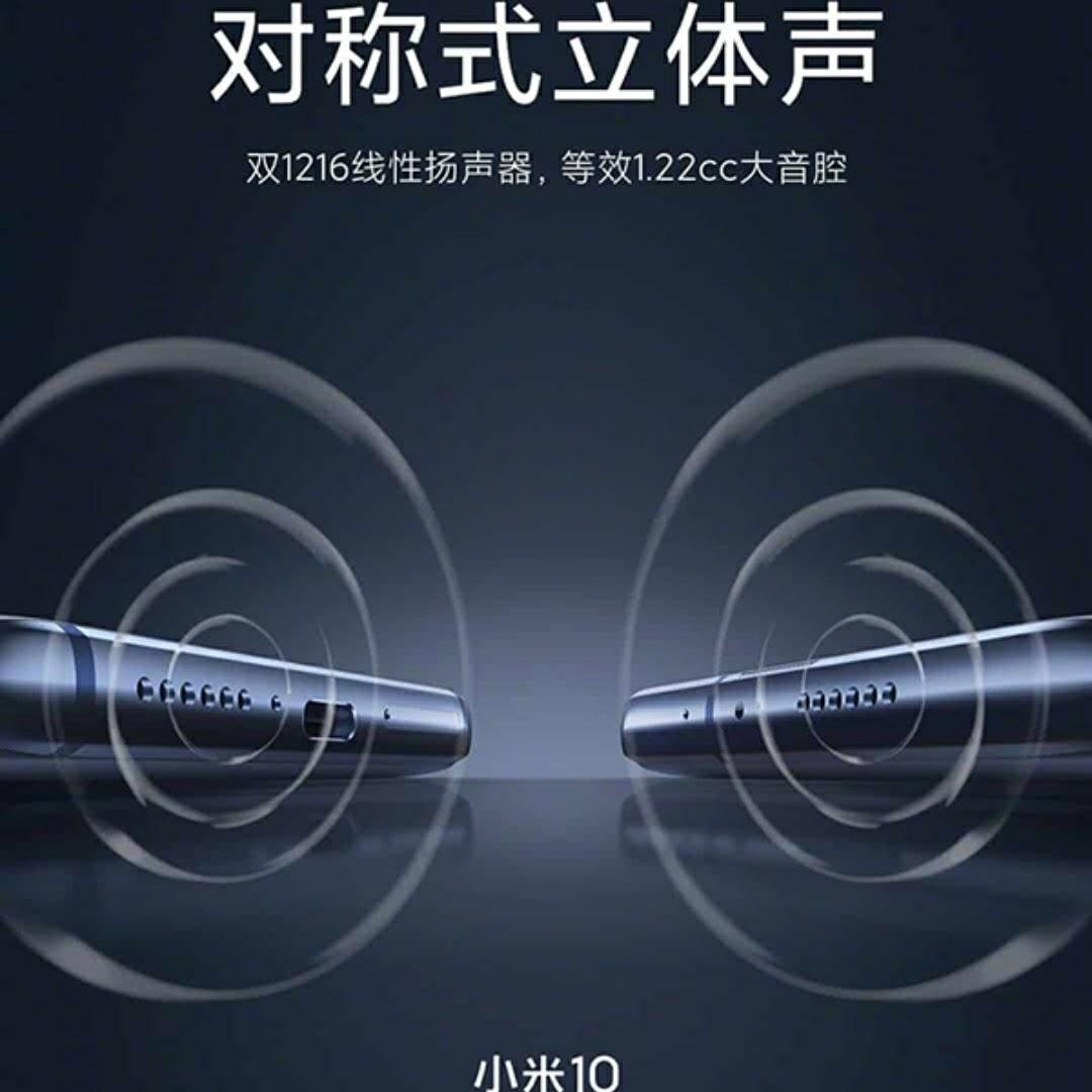 شاومي تدعم هواتف MI 10 بمكبرات صوتية مزدوجة لصوتيات ستريو
