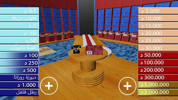 SANDOUK 3D الصندوق
