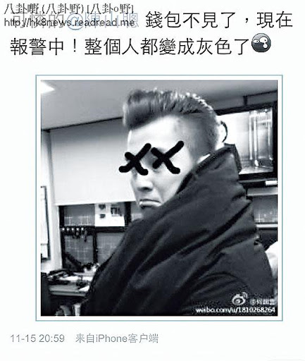 三太離開翌日,超雲在微博透露,陳山聰失掉銀包,到當地警局報案。